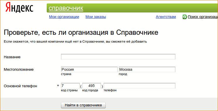Телефонный справочник москвы бесплатно 2013